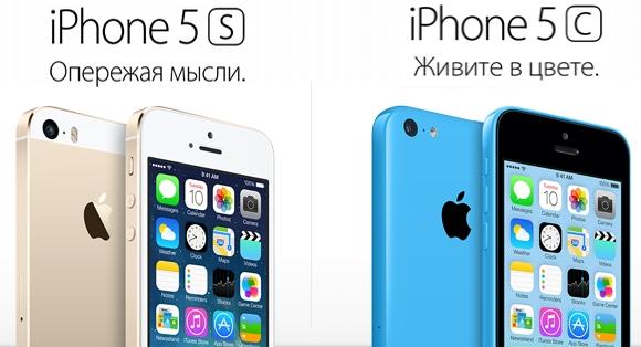 iphone5s и iphone5c