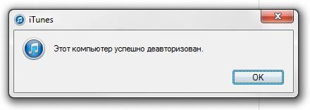 Деавторизация компьютеров в iTunes. Инструкция