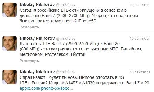 Скриншот твиттера Николая Никифорова с высказыванием о 4G LTE сетях для iPhone 5S и iPhone 5C