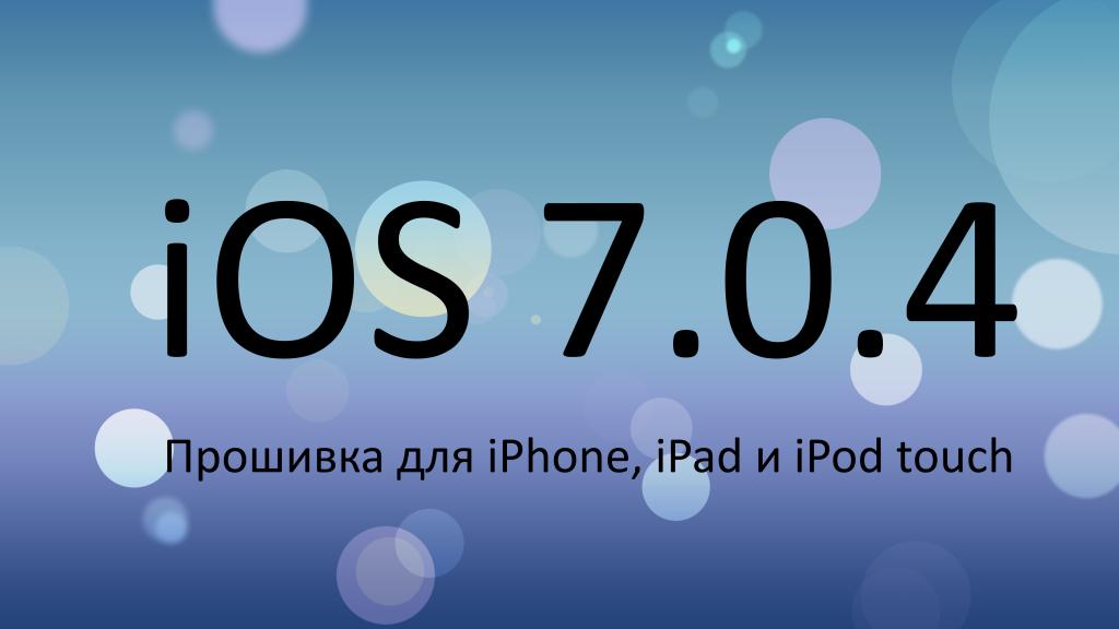 Прошивка ios 7.0.4
