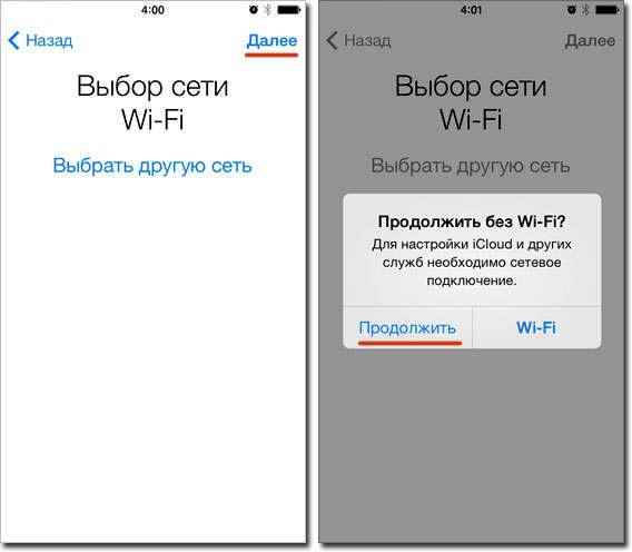 Как активировать iPhone?