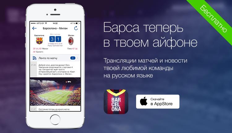 iPhone-приложение для фанатов футбольного клуба Барселона