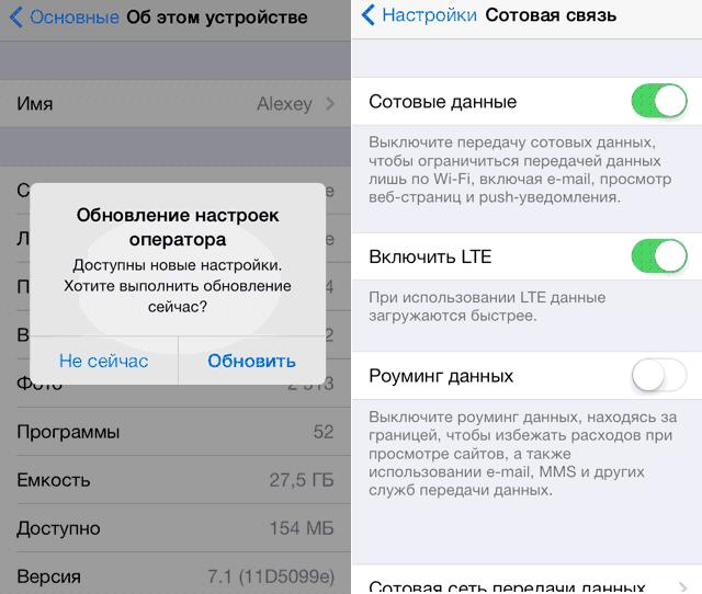 Настройка 4G LTE на iPhone 5S