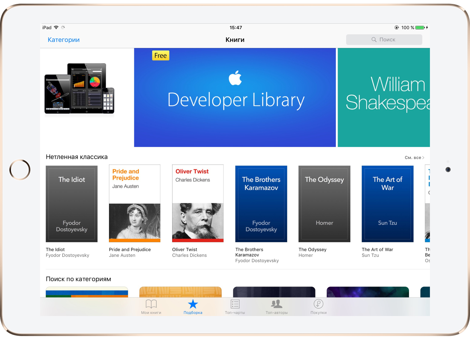 Как читать книги на iPhone через iBooks