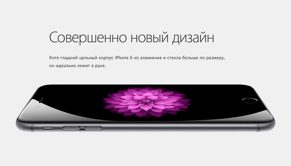 дизайн iphone 6