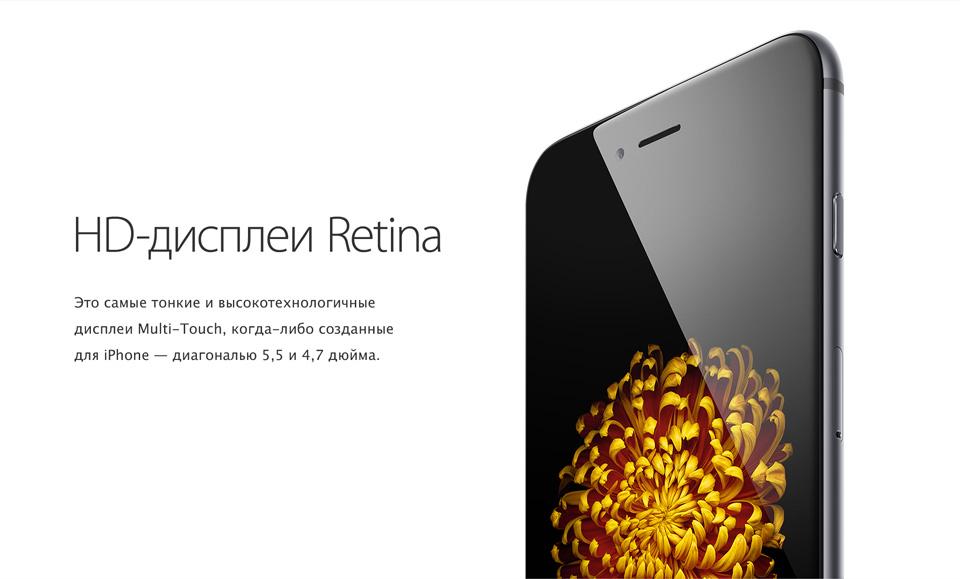 iphone 6 имеет HD-дисплей Retina