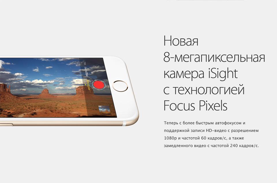 8-мегапиксельная камера iSight