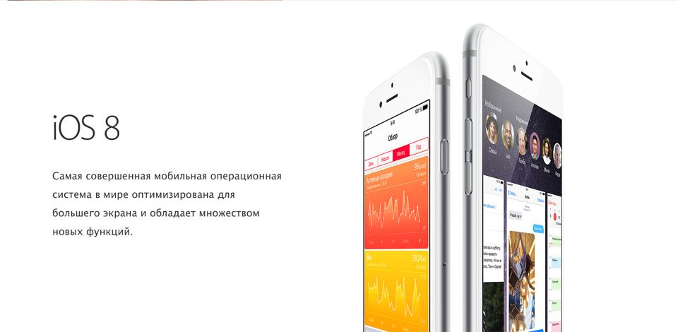 64-битная мобильная операционная система iOS 8