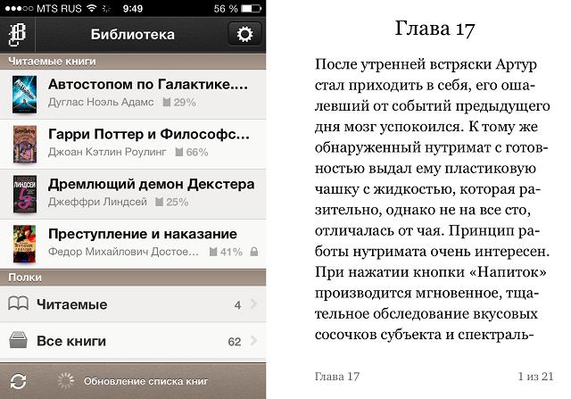 Как читать книги на iPhone? Часть 2. Bookmate