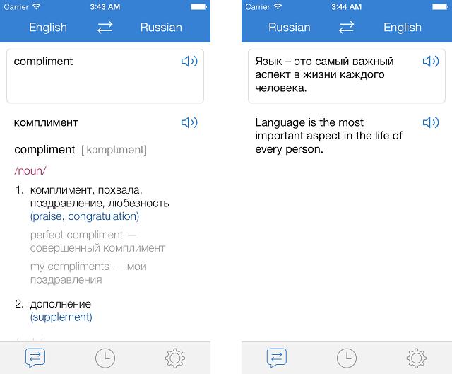 Яндекс.Перевод - безупречный переводчик
