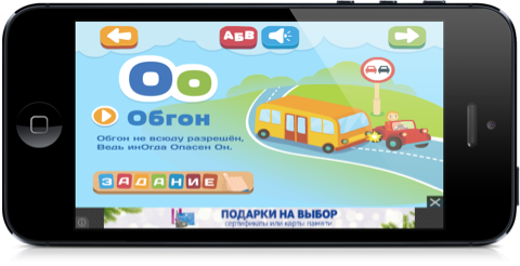 Детские приложения на iPhone и iPad