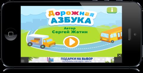 Дорожная азбука - интерактивное изучение алфавита на iPhone