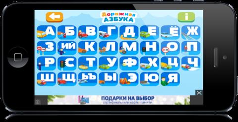 Изучение азбуки на iPhone и iPad
