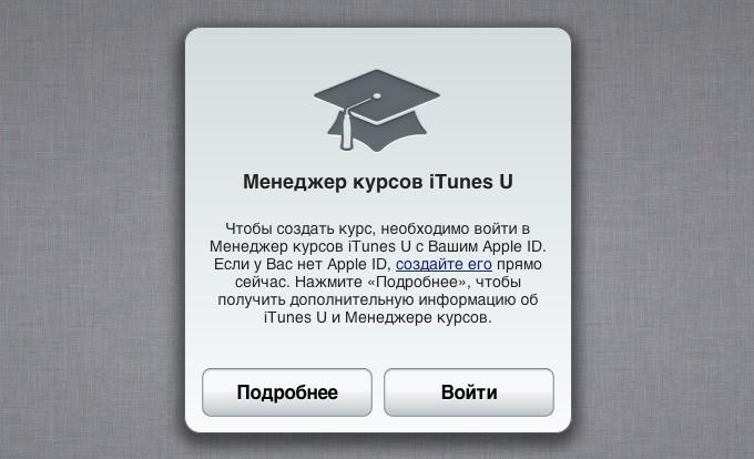 itunes-u-course-manager-rus-1