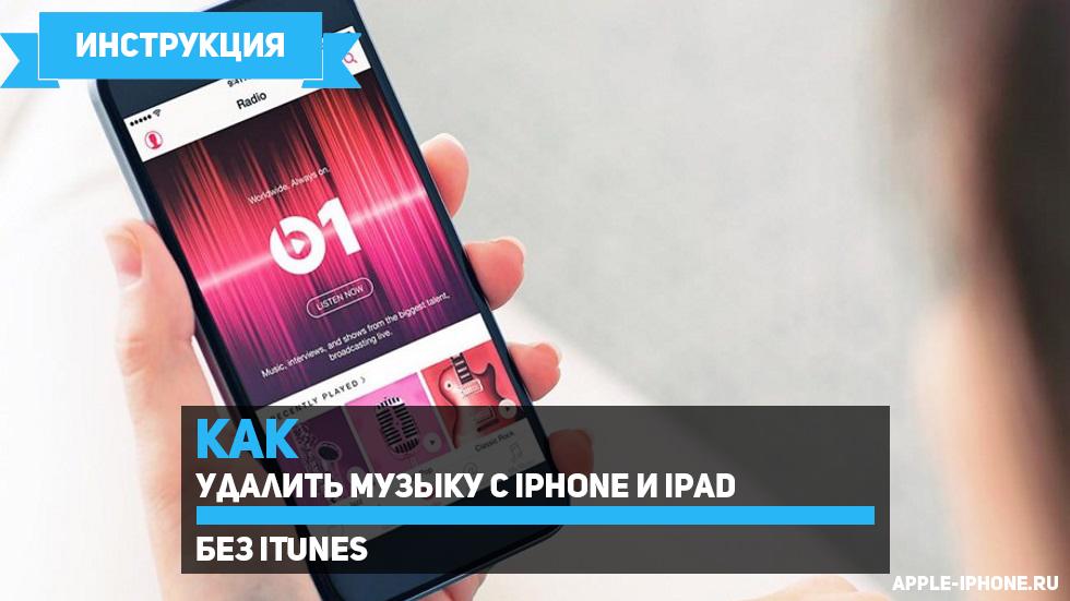Как удалить музыку с iPhone и iPad без iTunes