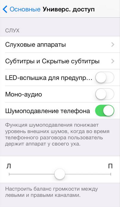 Как улучшить качество вызова на iPhone?