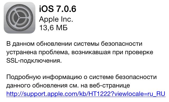 iOS 7.0.6 для iPhone, iPad и iPod Touch