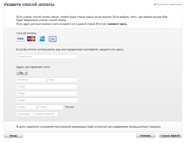 Как создать Apple ID без кредитной карты?