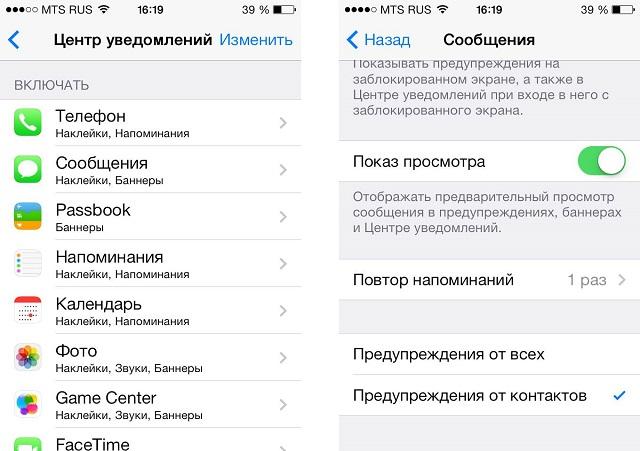 Как избавиться от SMS-спама на iPhone?