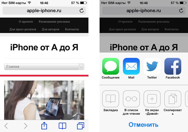 Как создать закладку в Safari на iPhone?