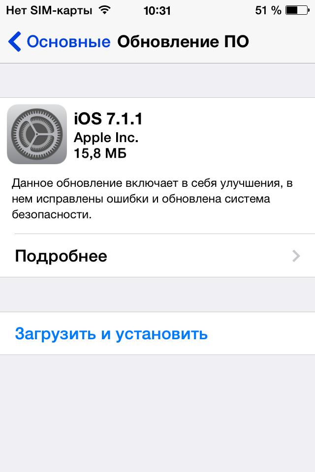 Вышла iOS 7.1.1 для iPhone, iPad и iPod Touch