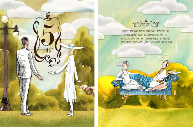 Таким Гэтсби вы еще не видели! Обзор интерактивной книги «Великий Гэтсби»