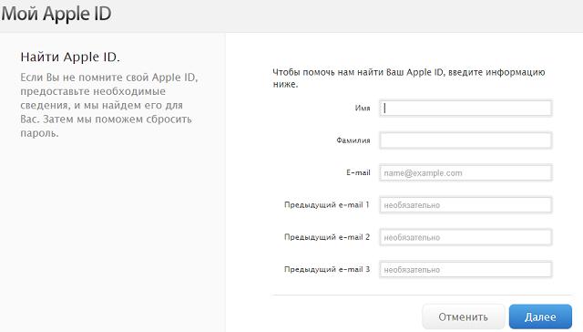 Как узнать свой Apple ID?