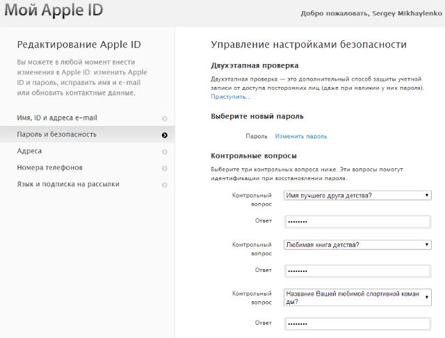 Как установить двухэтапную проверку Apple ID?