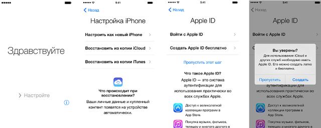 Как настроить iPhone как новый?