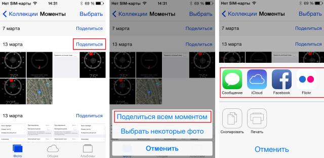 Как обмениваться фотографиями сiPhone иiPad?