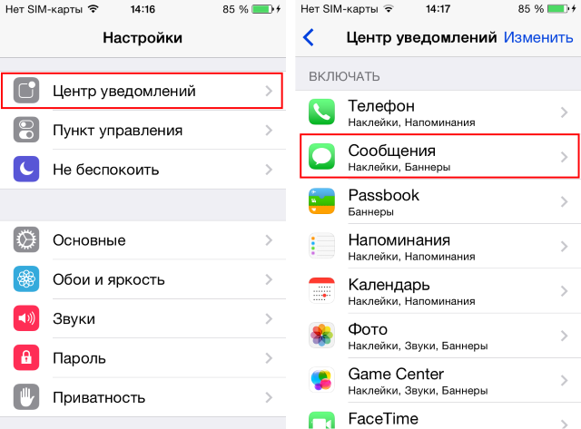 Как отключить уведомления наiPhone?
