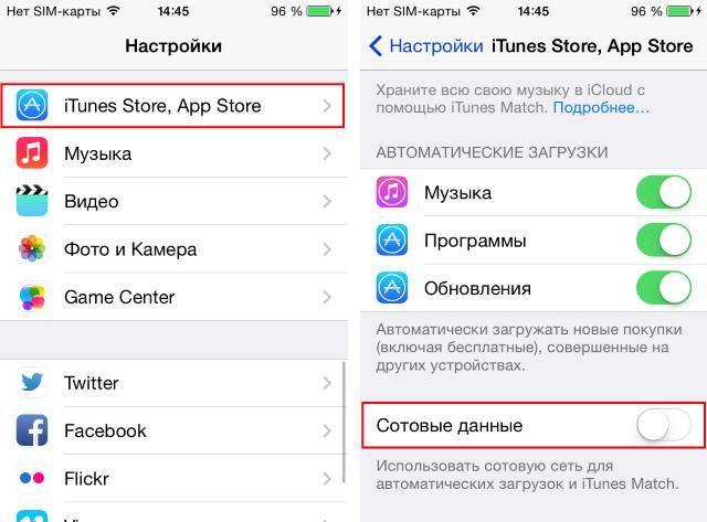 Как отключить автоматическое обновление приложений на iPhone?