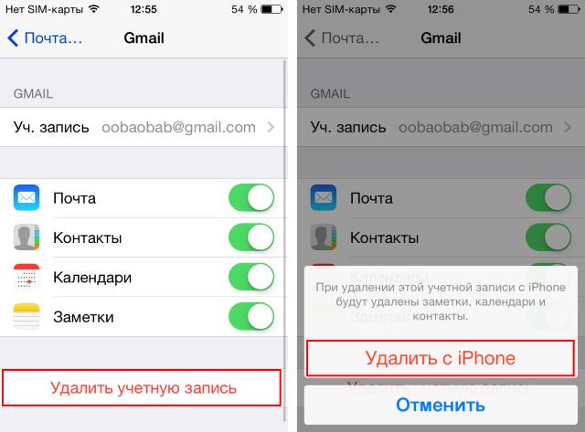 Как удалить почту наiPhone?