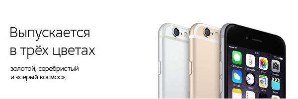 iPhone 6 и iPhone 6 Plus выпускаются в 3 цветах: золотистом, серебристом и темно-сером серый космос