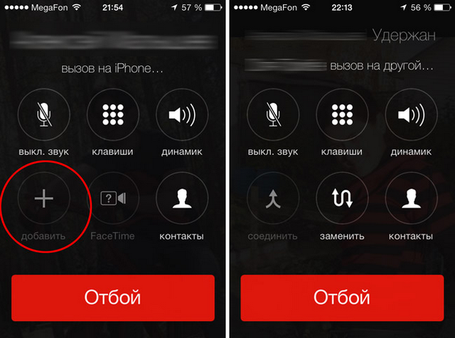 Как включить конференц-связь наiPhone?