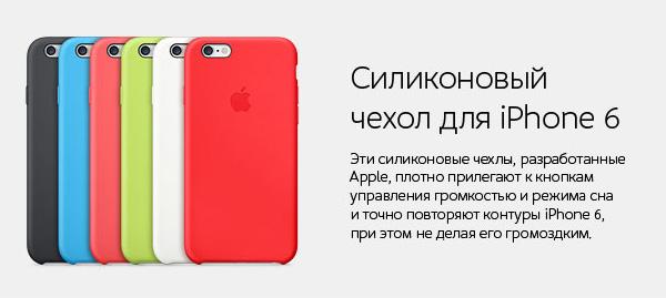 Силиконовые чехлы для iPhone 6 и iPhone 6 Plus плотно прилегают к кнопкам управления и точно повторяют контуры телефона, при этом оставляя его элегантным