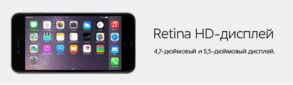 HD-Retina дисплей с 4,7 для iPhone 6 и 5,5 дюймовой для iPhone 6 Plus диагональю