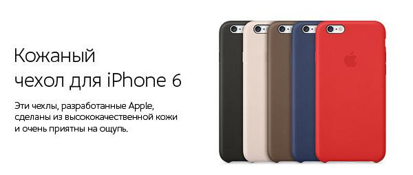 Кожаный чехол для iPhone 6 сделаны из высококачественной кожи и очень приятны на ощупь