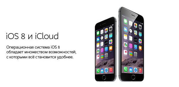 64-разрядная мобильная операционная система iOS 8 обладает множеством возможностей, среди которых iCloud