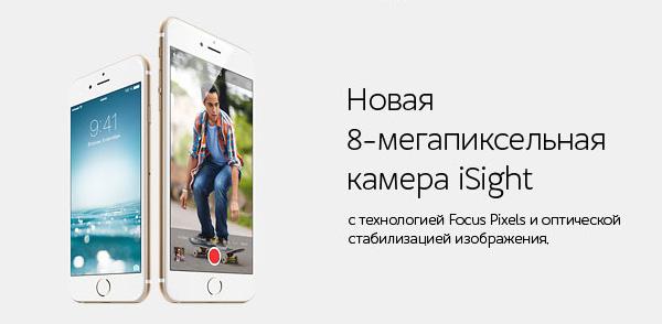 8-мегапиксельная камера iSight с технологией Focus Pixels и оптической стабилизацией изображения