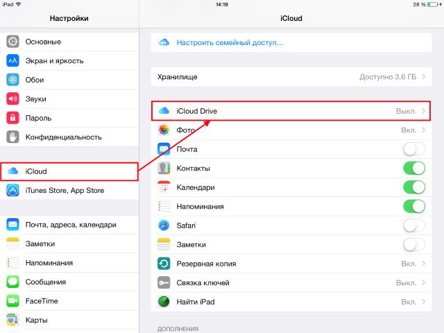 Как настроить ииспользовать iCloud Drive наiPhone иiPad?