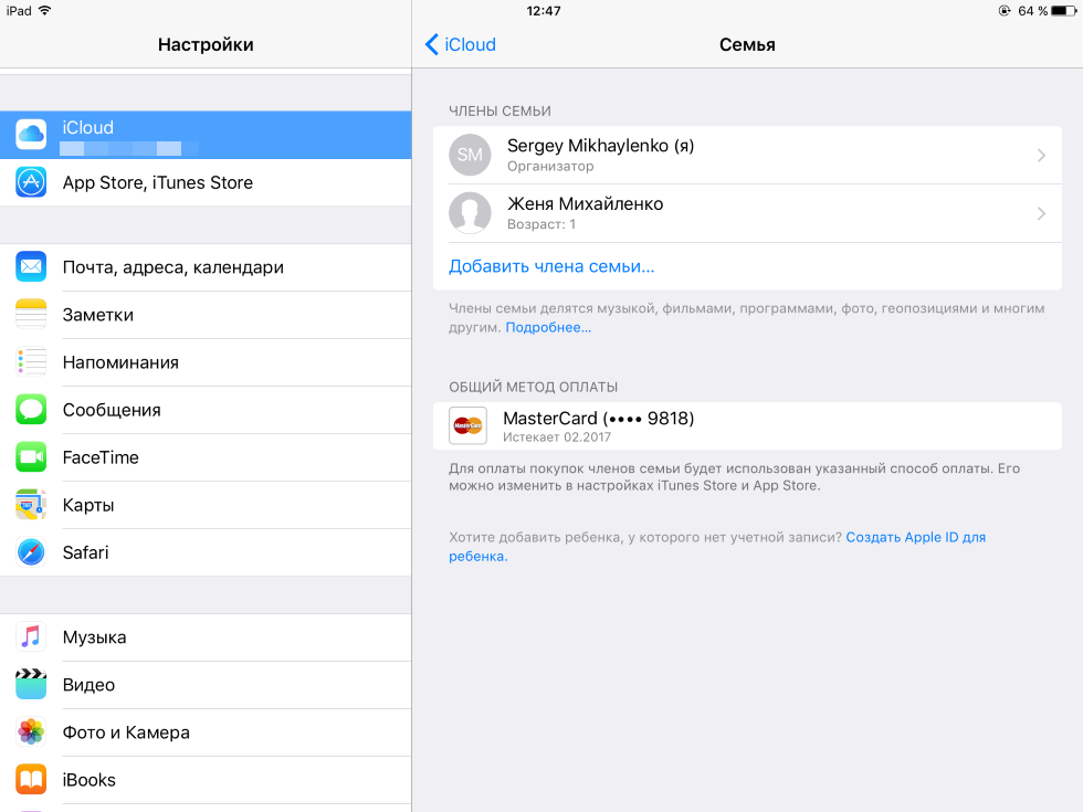 Как настроить «Семейный доступ» на iPhone и iPad