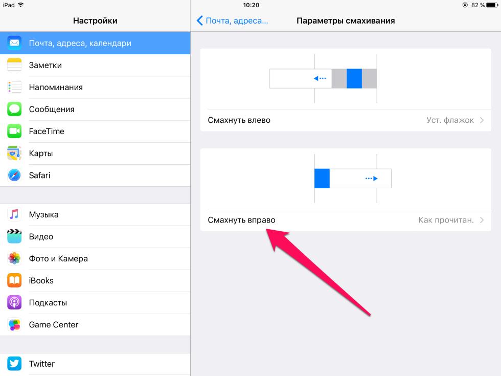 Как правильно настроить параметры смахивания для приложения Почта на iPhone и iPad