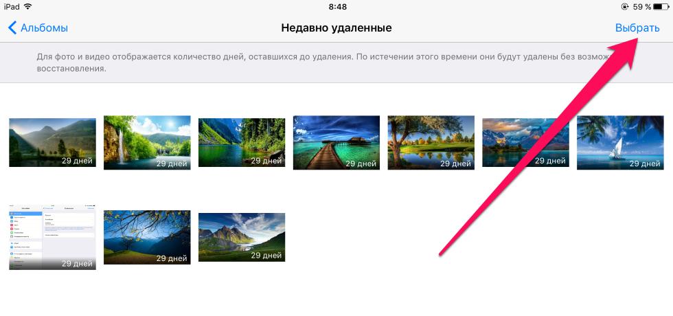 Как восстановить недавно удаленные фотографии на iPhone и iPad