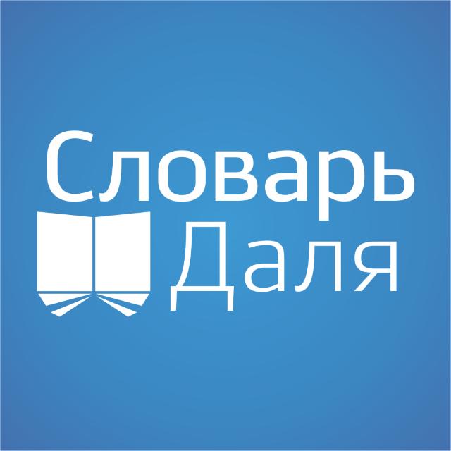 «Словарь Даля»— все 4тома водном приложении