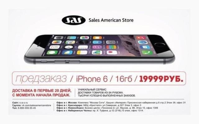Генеральный директор Sales American Store задержан