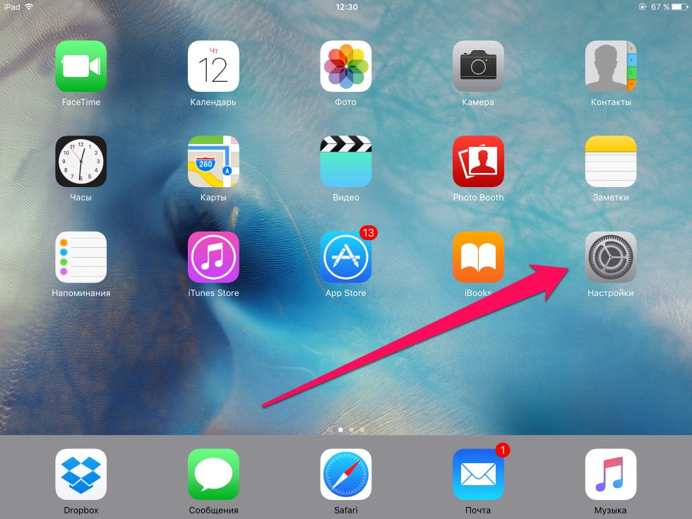 Как блокировать ориентацию экрана при помощи переключателя набоковой панели на iPad