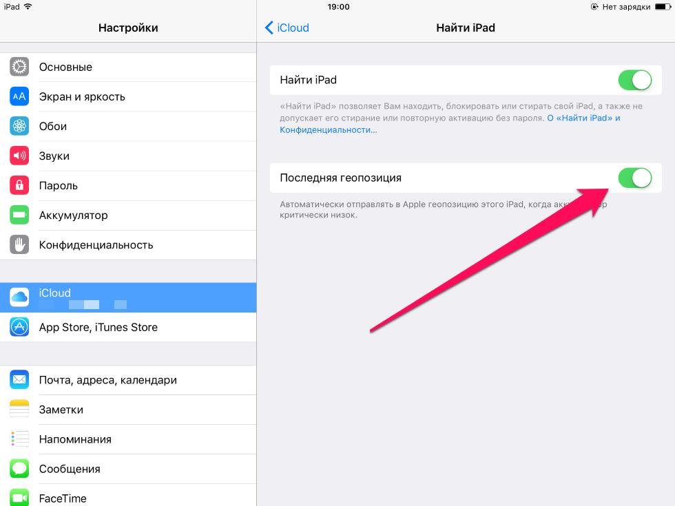 Как настроить отправку геопозициипри низком заряде батареи для функции «Найти iPhone»