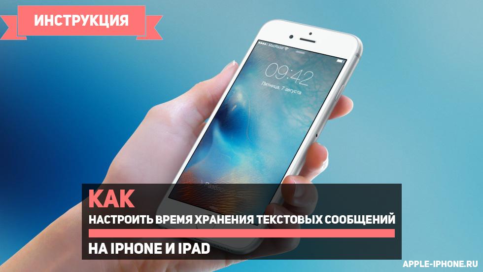 Как настроить время хранения текстовых сообщений наiPhone иiPad
