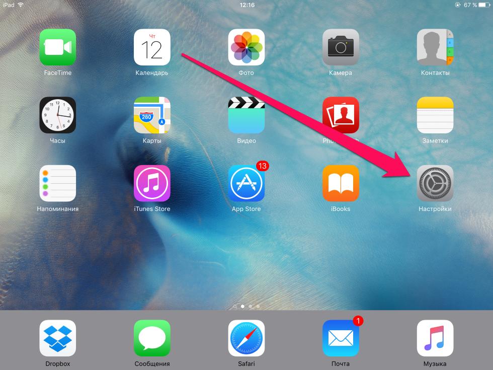 Как отключить предварительную загрузку топ-результатов поиска вSafari на iPhone и iPad